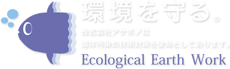 環境を守る。株式会社アケボノは海洋汚染の技術対策を使命としております。Ecological Earth Work